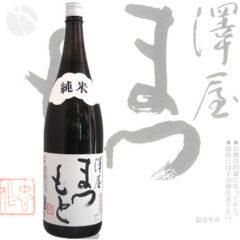 澤屋まつもと 純米酒